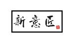 广州新意匠投资咨询有限公司