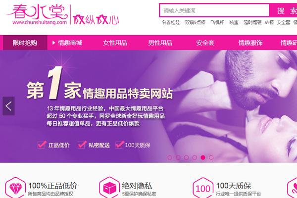 北京春水堂商业连锁有限公司