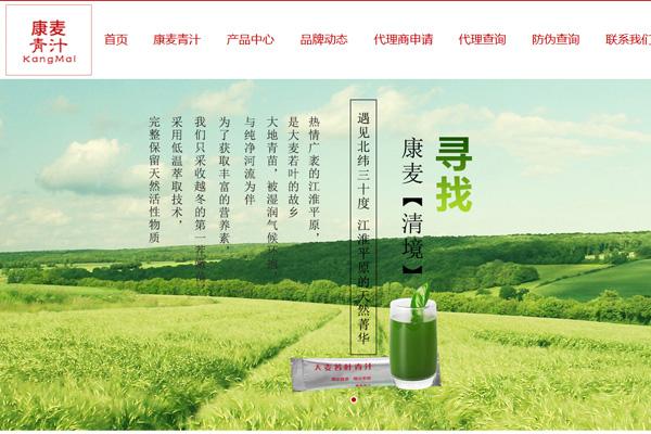 广州康麦贸易有限公司