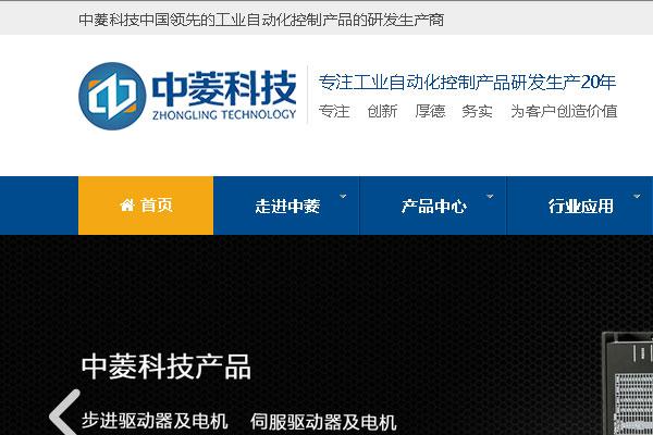 深圳中菱科技有限公司